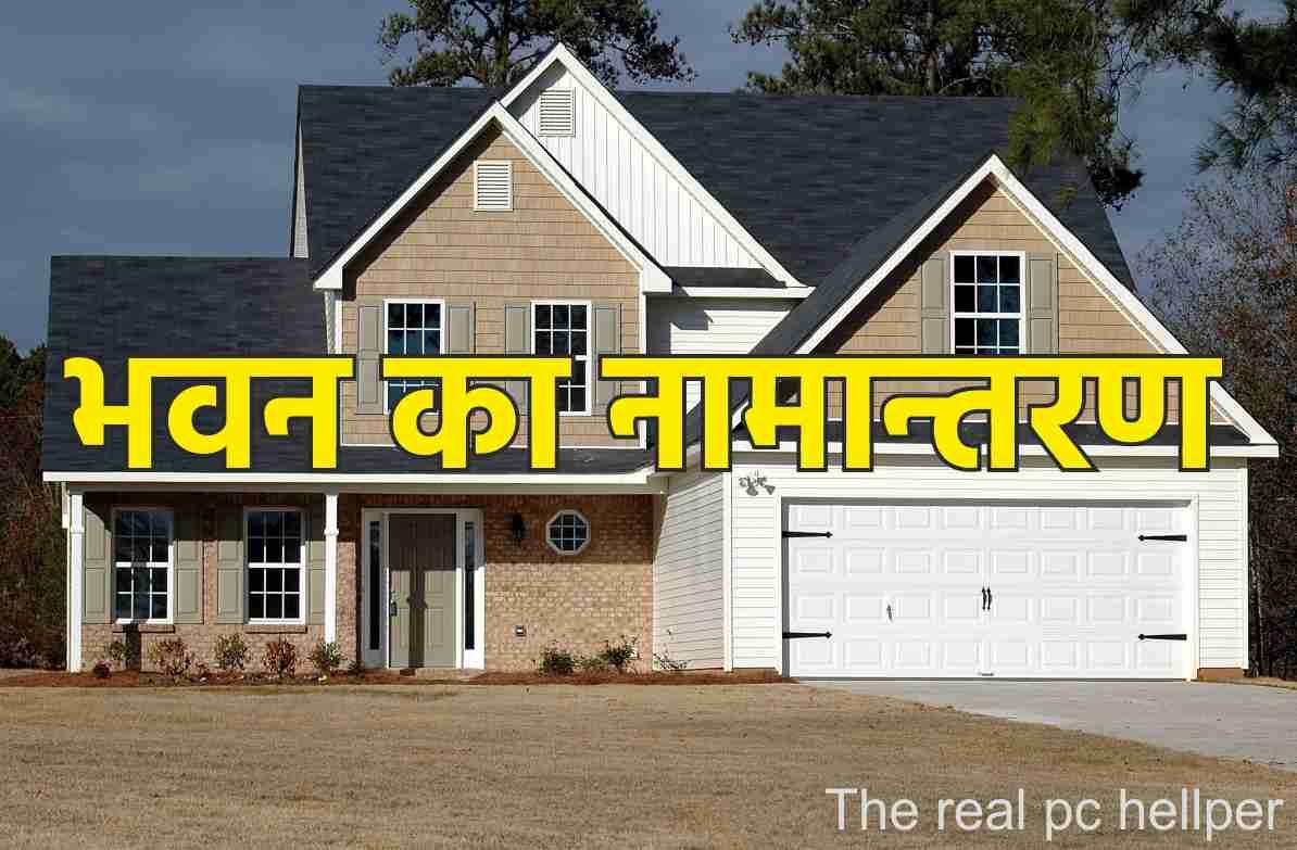 अब ऑनलाइन होगा भवन का नामान्तरण हाउस टैक्स में नाम परिवर्तन कैसे करे ऑनलाइन