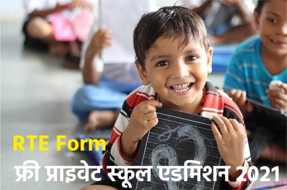 Right To Education | बेसिक शिक्षा विभाग | RTE form | Privet School Free Admission Form RTE |