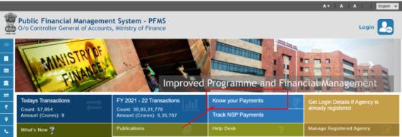 PFMS क्या है   पीएफएमएस से बैंक बैलेंस कैसे चेक करे ऑनलाइन? Public Financial Management System