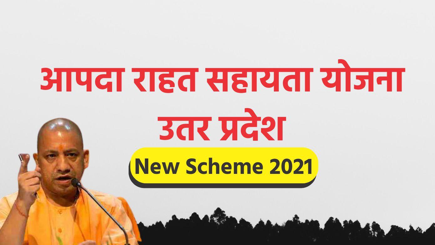 आपदा राहत सहायता योजना उत्तर प्रदेश क्या है   Aapda Rahat Sahayta Yojna 2021 UP