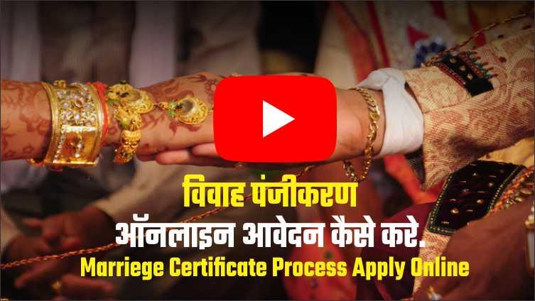 विवाह पंजीकरण ऑनलाइन आवेदन कैसे करे | यूपी मैरिज रजिस्ट्रेशन | शादी प्रमाण पत्र