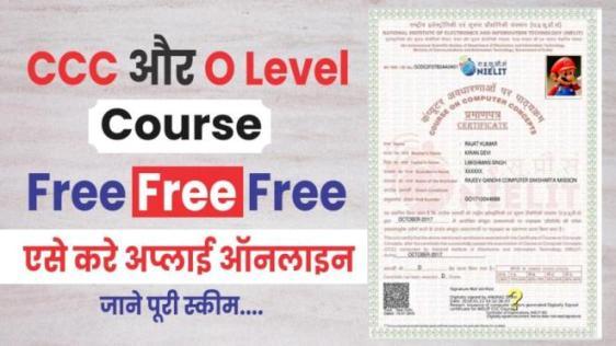 फ्री में CCC और O Level कोर्स के लिए ऑनलाइन आवेदन कैसे करे. निशुल्क कम्प्यूटर प्रशिक्षण योजना, Free CCC and O Level Computer Training For OBC