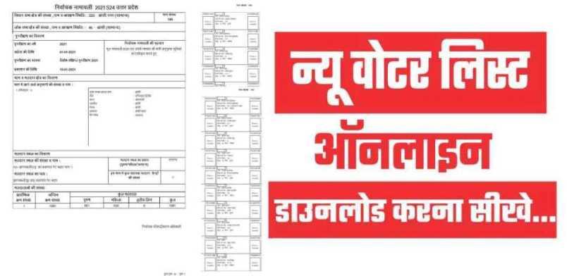 {PDF} यूपी न्यू वोटर लिस्ट डाउनलोड कैसे करे ऑनलाइन | UP New Voter List Download 2021