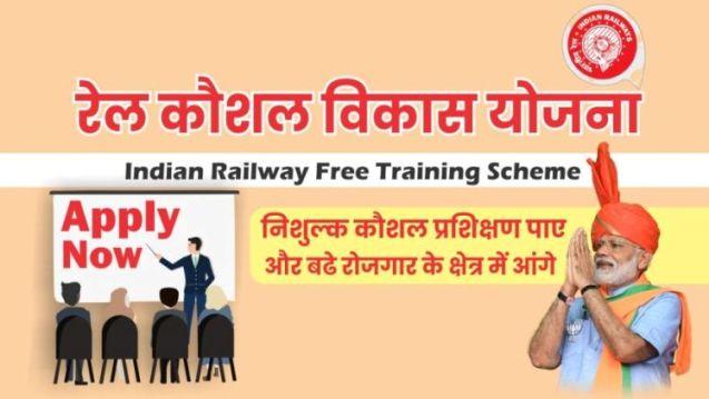 रेल कौशल विकास योजना 2021 क्या है ऑनलाइन आवेदन कैसे करे? | Rail Kaushal Vikas Yojna Registration नि:शुल्क युवा प्रशिक्षण योजना