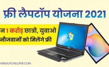 यूपी फ्री लैपटॉप, टेबलेट योजना 2021 ऑनलाइन अप्लाई कैसे करे? | UP Free Leptop Yojna Registration Online