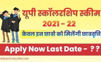 UP Scholarship 2021 Online Form Apply | यूपी स्कॉलरशिप फॉर्म अप्लाई, स्टेटस 2021 up scholarship form kaise bhare in Hindi