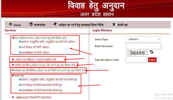यूपी विवाह/शादी अनुदान योजना ऑनलाइन आवेदन कैसे करे | UP Shadi Anudan Yojna 2021