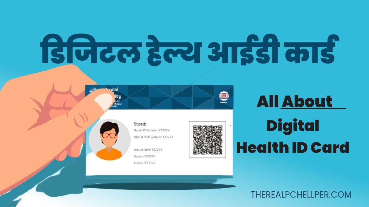 हेल्थ आईडी कार्ड क्या है ऑनलाइन कैसे बनाये 2021, National digital health id card ndhm apply online registration.